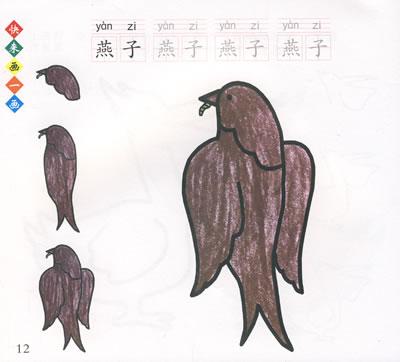 小孩学画:动物二/张民举