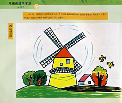 儿童画进阶学堂(水彩笔卷)(修订版)/儿童画标准教材