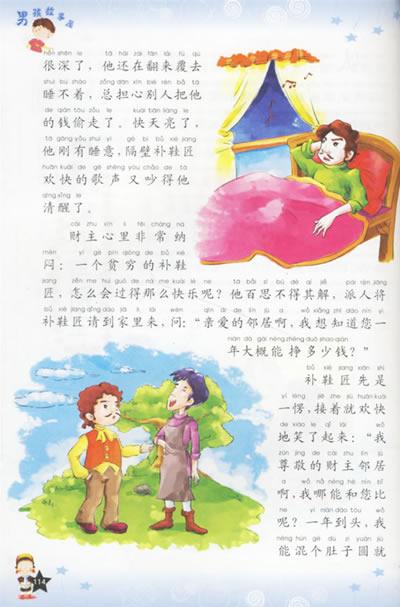 国孩子最喜欢的故事 男孩故事屋 注音版