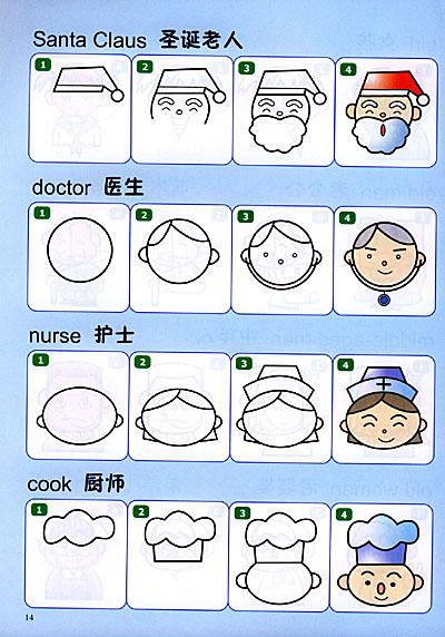 heg】卡通简笔画法综合篇