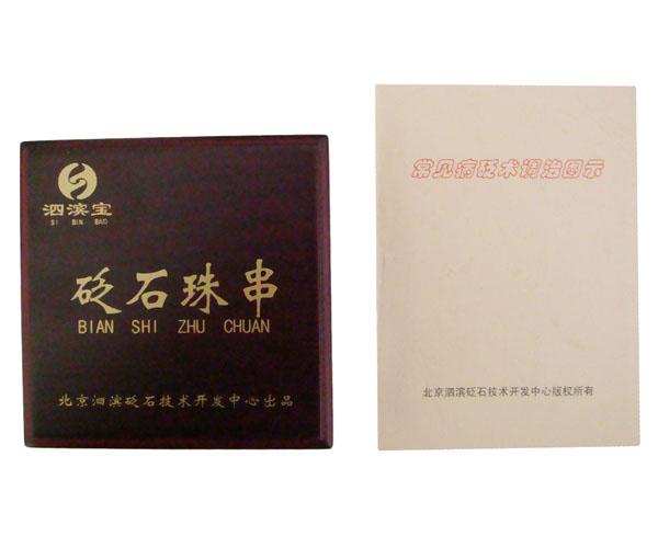 同仁堂砭���b�.,_> 泗滨宝精品砭石手串3#(女) b-13送绝版手册《常见病砭术调治图示》