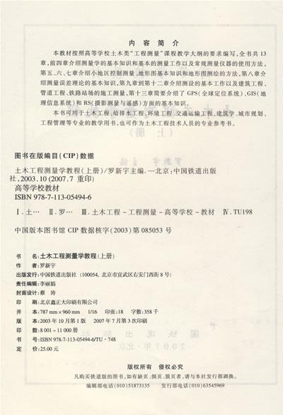 土木工程测量学教程(上)(高等学校教材)