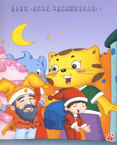蓝皮鼠大脸猫趣味识字系列2 笑笑花和哭哭草