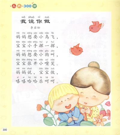 儿歌300首(附光盘)/儿童成长必读丛书