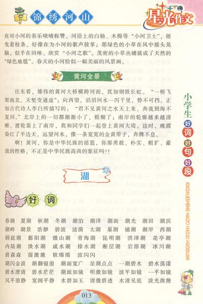 小学生黄河写景作文好段