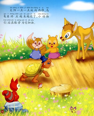 龟兔赛跑(好宝宝成长必读故事)