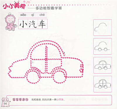 学画汽车电路图