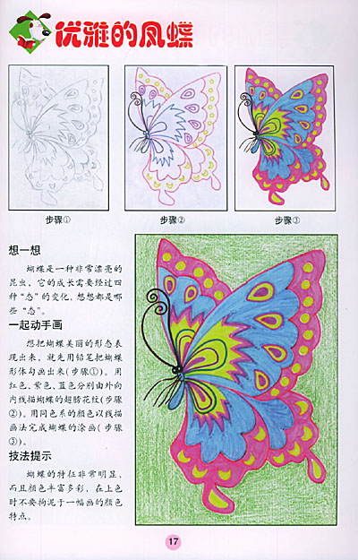 线描画画法——儿童绘画技法教程