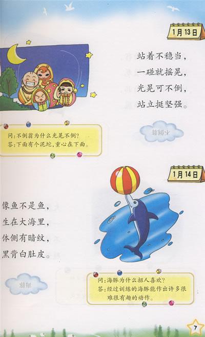 儿童谜语365(附盘)(天天读丛书)