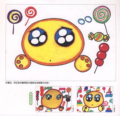 儿童画实用教程:油画棒画