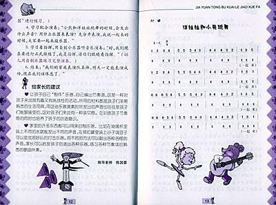 音乐网梦律动_幼儿幼儿《的教学设计我》图片