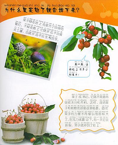 为什么切开的苹果过一会儿会变色? 为什么水果沙拉颜色总是那么鲜艳?图片