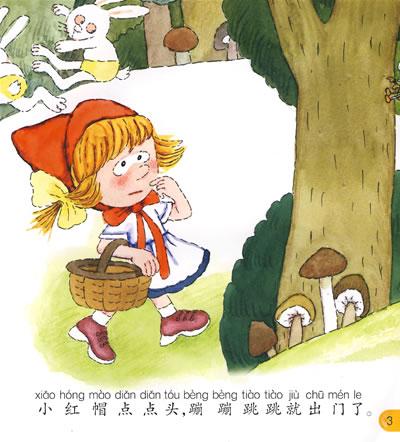 手绘插画清新小红帽和大灰狼