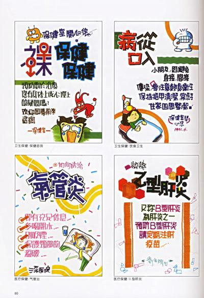 手绘pop丛书8——手绘校园海报