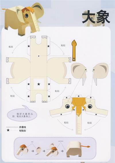 一起制作动物园(1高级用)/立体纸工游戏(立体纸工