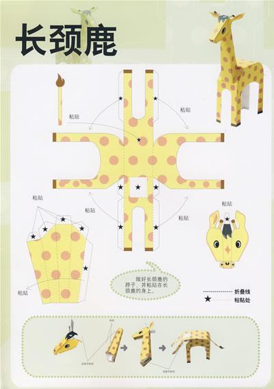 一起制作动物园(1高级用)/立体纸工游戏(立体