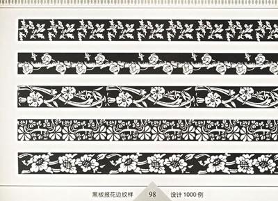 黑板报花边纹样设计1000例图片