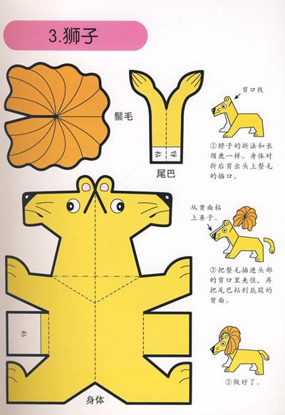 简单折叠动物步骤图解