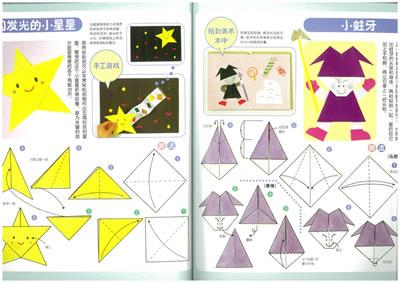 简单小书包折纸步骤图解