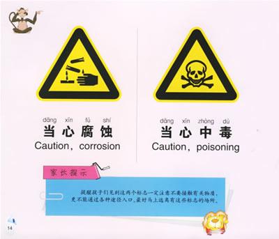你认识这些标志吗(安全环保类)/儿童系列读物/标准家
