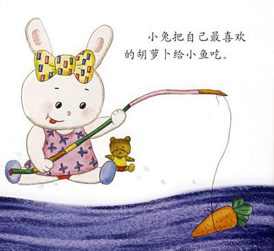 亲亲宝贝友爱童话 小兔子上幼儿园·钓鱼