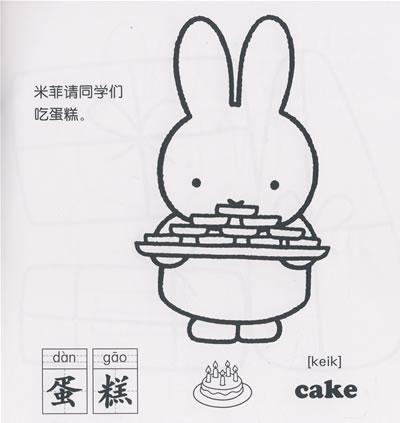动漫 卡通 漫画 头像 400_423