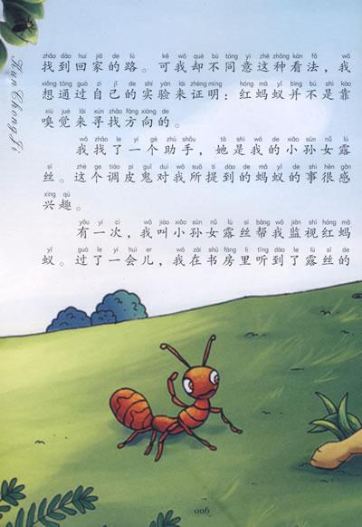 法布尔小时候的样子-阅读点亮童年注音美绘本 昆虫记 阅读点亮童年系列.阅读点亮童年注音