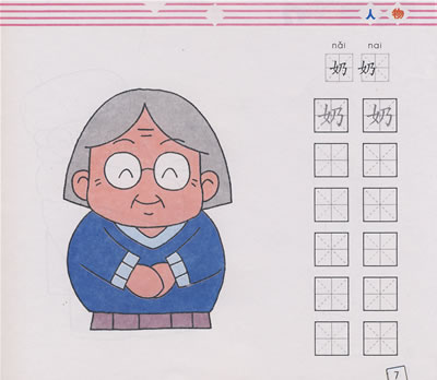 儿童简笔画入门:人物/蜗牛动漫工作室 编:图书比价:网