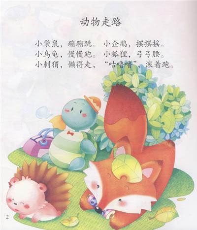 清水塘 6 小青蛙