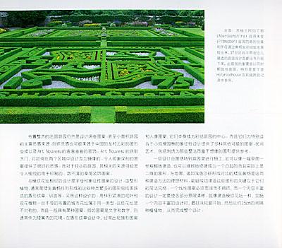 景观植物整形艺术与技巧