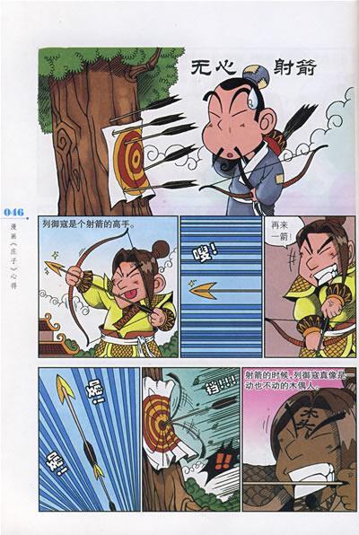 搞笑漫画现实手绘漫画