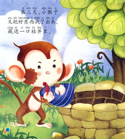 小猴子的好东西》