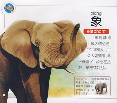 陆地动物:冠军宝宝小百科金牌读物
