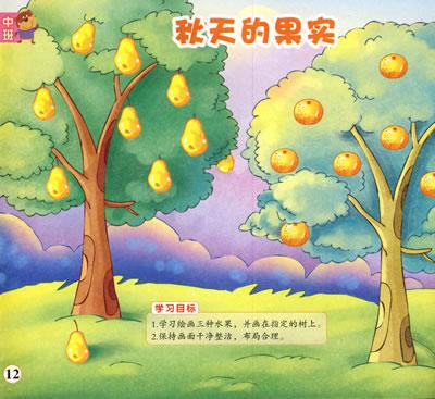 美术(中班上册)新起点幼儿园教学用书