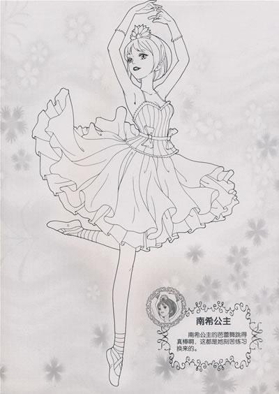 芭蕾舞手绘插画