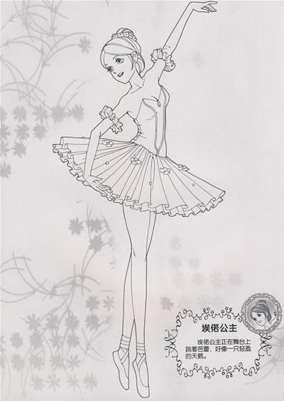 美少女填色超级版 芭蕾公主美少女填色超级版