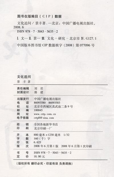新东北风音乐曲谱