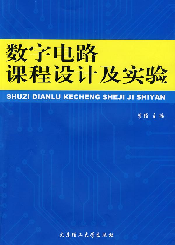 数字电路课程设计及实验