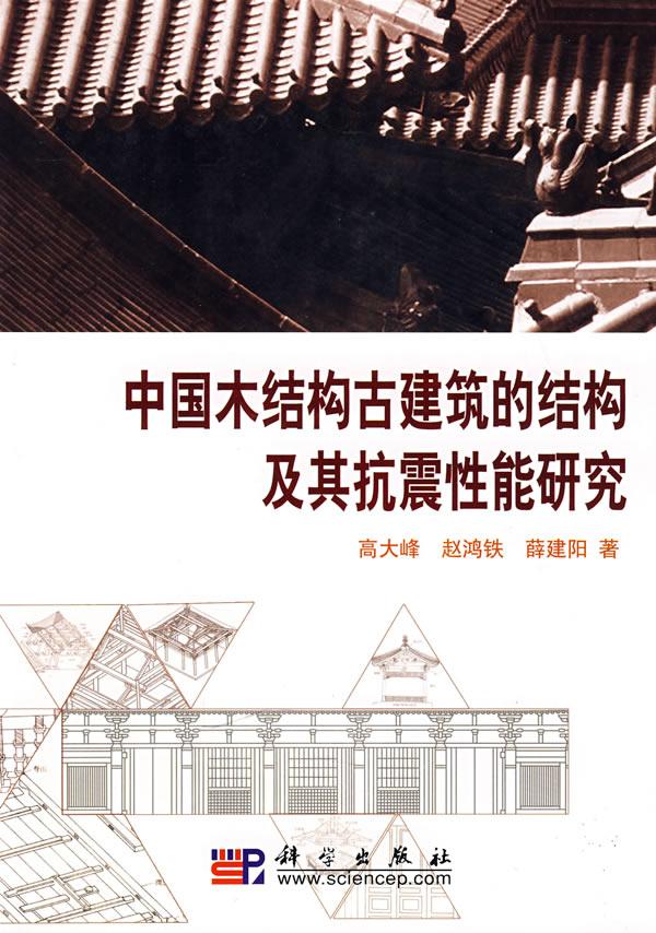 中国木结构古建筑的结构及其抗震性能研究