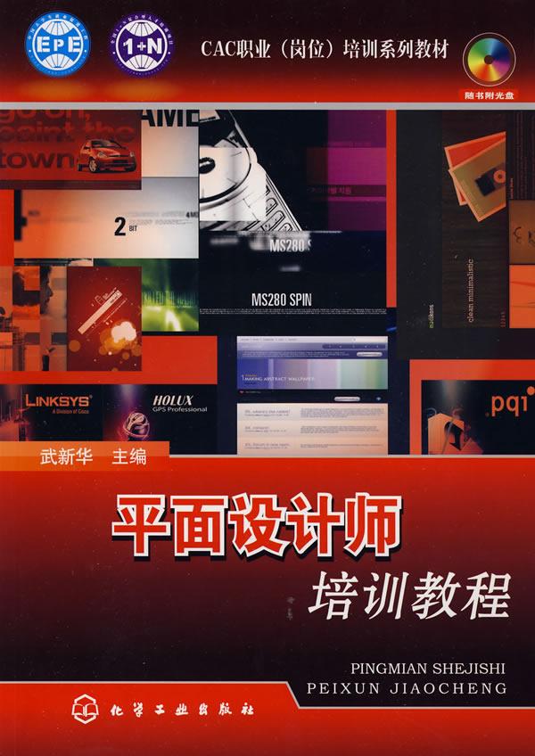 cac职业(岗位)培训系列教材平面设计师培训教程(附光盘)