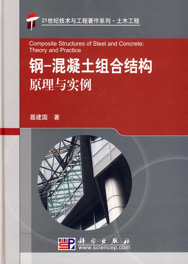 钢-混凝土组合结构原理与实例