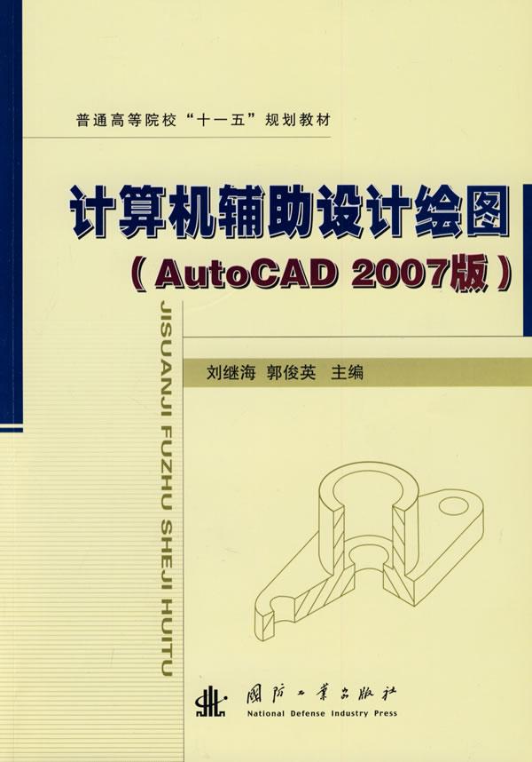 """计算机辅助设计绘图(autocad 2007版)(普通高等院校""""十一五""""规划教材)"""